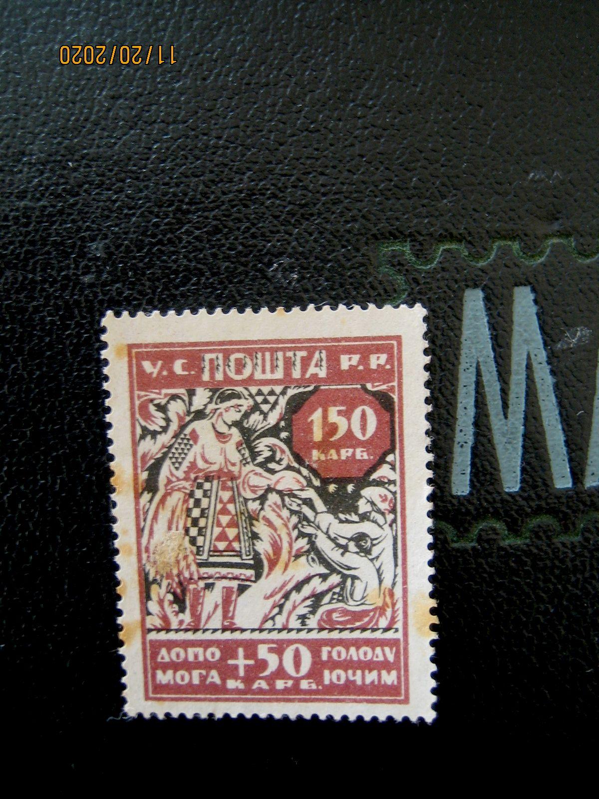 Марка UA1923:А:4 150+50 карб. Дата выпуска:25.06.1923 г.