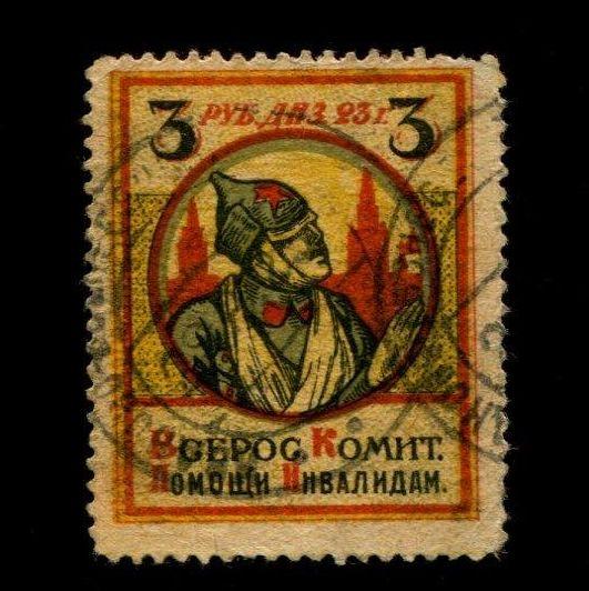 Всероссийский Комитет Помощи Инвалидам, 3 руб. Деньзнаками 1923 г.