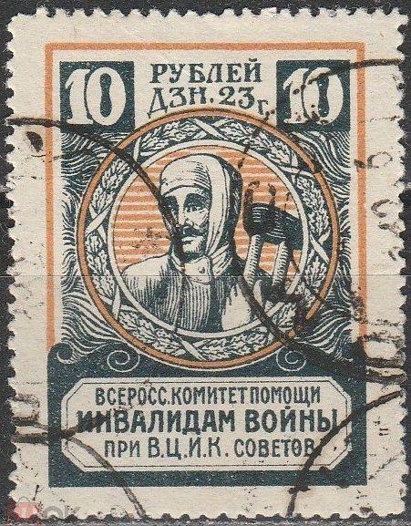 Всероссийский Комитет Помощи Инвалидам, 10 руб. Деньзнаками 1923 г.