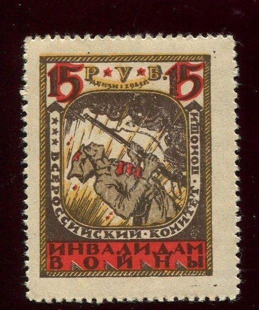 Всероссийский Комитет Помощи Инвалидам, 15 руб. Деньзнаками 1923 г.