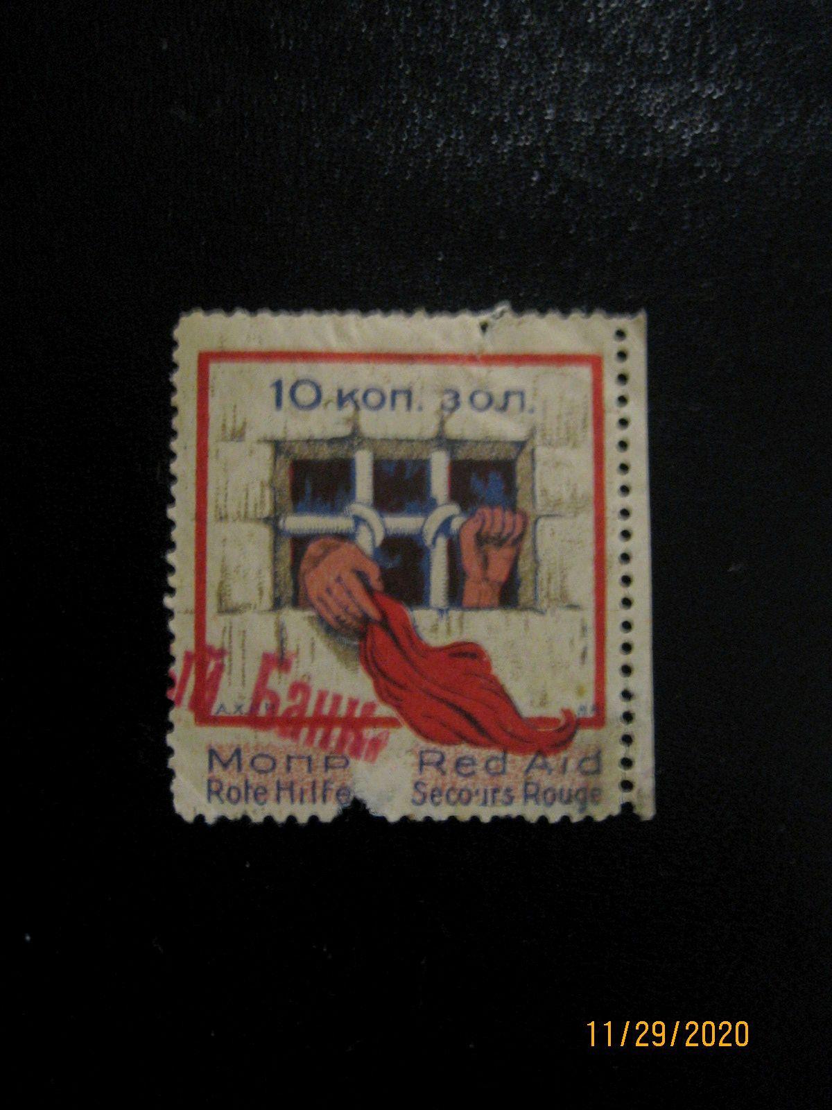 "Москва, 1924, ""МОПР"", 10 коп. [REV-854]"