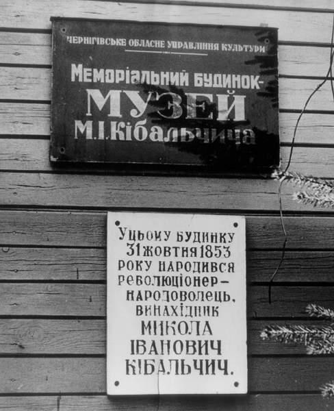 Мемориальный музей русского революционера-народовольца и изобретателя Николая Ивановича Кибальчича