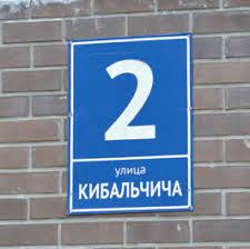 улица Кибальчича в Санкт-Петербурге