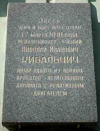 Мемориальная доска Н.И. Кибальчич на доме по адресу — Лиговский проспект, 83: