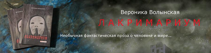 Lacrymarium_banner.jpg