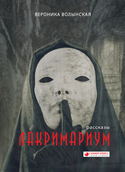 lacrimarium_volynska.jpg