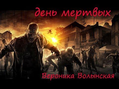 День мёртвых, рассказ, аудио-книга, автор Вероника Волынская.