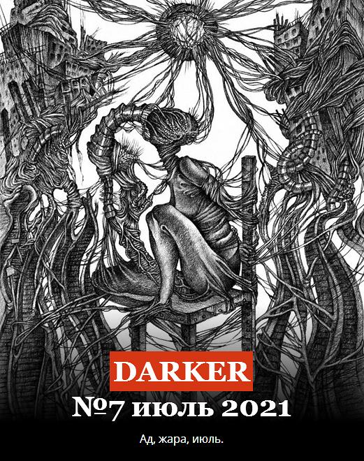 Darker, июль 2021.