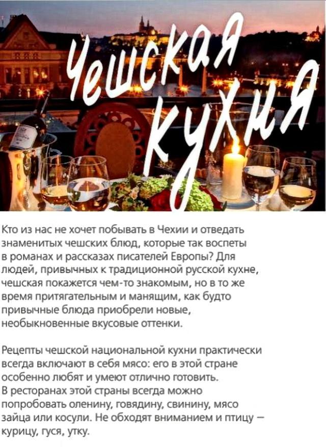 Praga in menu_01