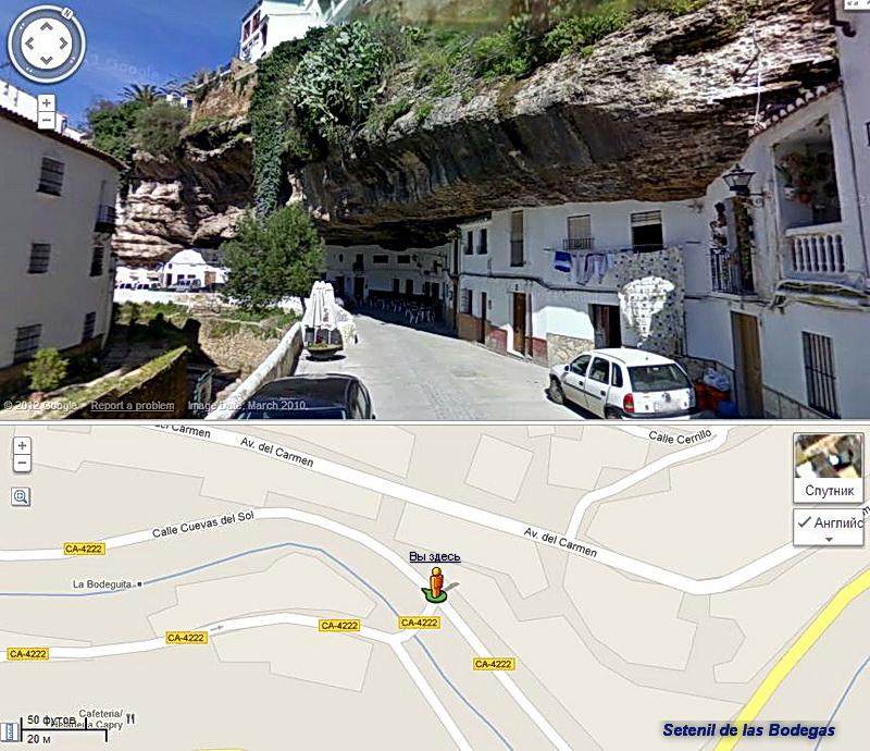 Побродим по Setenil-de-las-Bodegas