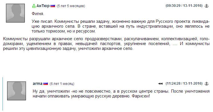 коммунистическая русофобия