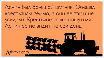 Ленин и земля