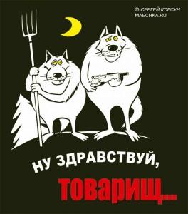 Волки тамбовские