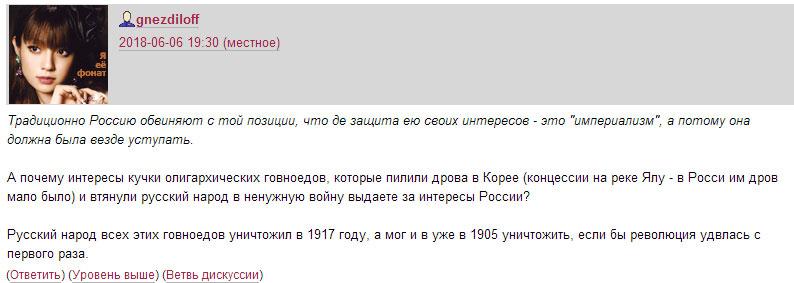 Красная-русофобия1