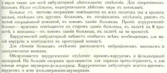bolniczyi-dlya-rabochix-v-rossijskoj-imperii-11