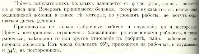 bolniczyi-dlya-rabochix-v-rossijskoj-imperii-14