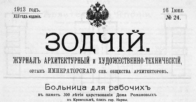 bolniczyi-dlya-rabochix-v-rossijskoj-imperii-16