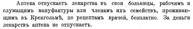 bolniczyi-dlya-rabochix-v-rossijskoj-imperii-19