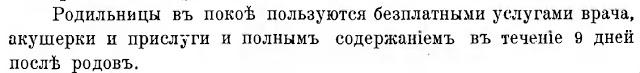 bolniczyi-dlya-rabochix-v-rossijskoj-imperii-20
