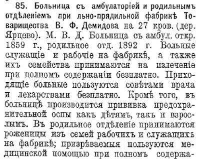 bolniczyi-dlya-rabochix-v-rossijskoj-imperii-24