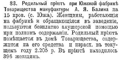 bolniczyi-dlya-rabochix-v-rossijskoj-imperii-29