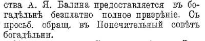 bolniczyi-dlya-rabochix-v-rossijskoj-imperii-34
