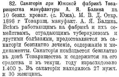 bolniczyi-dlya-rabochix-v-rossijskoj-imperii-35
