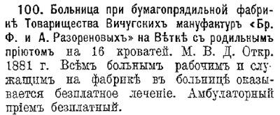 bolniczyi-dlya-rabochix-v-rossijskoj-imperii-37