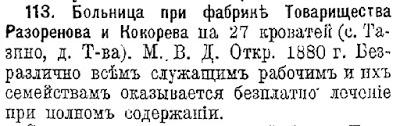 bolniczyi-dlya-rabochix-v-rossijskoj-imperii-38