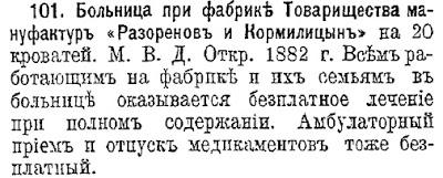 bolniczyi-dlya-rabochix-v-rossijskoj-imperii-39