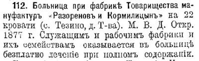 bolniczyi-dlya-rabochix-v-rossijskoj-imperii-40