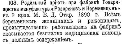 bolniczyi-dlya-rabochix-v-rossijskoj-imperii-41