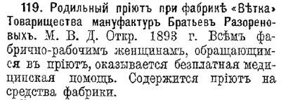 bolniczyi-dlya-rabochix-v-rossijskoj-imperii-42
