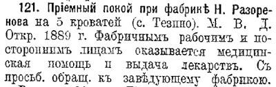bolniczyi-dlya-rabochix-v-rossijskoj-imperii-43