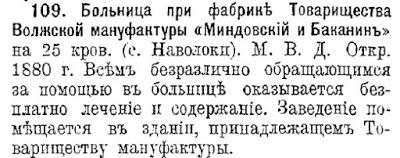 bolniczyi-dlya-rabochix-v-rossijskoj-imperii-44