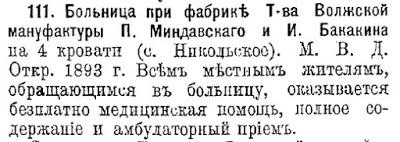 bolniczyi-dlya-rabochix-v-rossijskoj-imperii-45