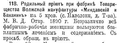 bolniczyi-dlya-rabochix-v-rossijskoj-imperii-46