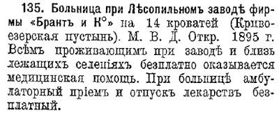 bolniczyi-dlya-rabochix-v-rossijskoj-imperii-47