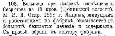 bolniczyi-dlya-rabochix-v-rossijskoj-imperii-48