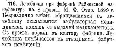 bolniczyi-dlya-rabochix-v-rossijskoj-imperii-49