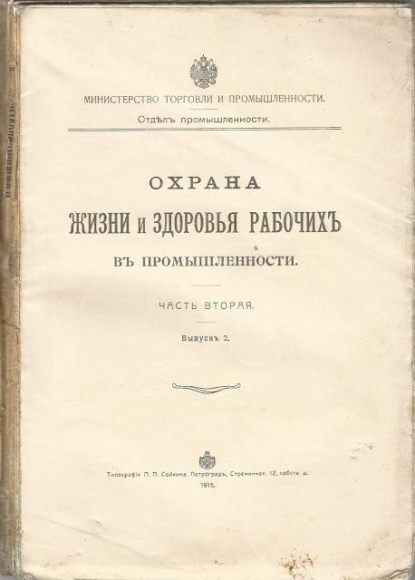 bolniczyi-dlya-rabochix-v-rossijskoj-imperii-50