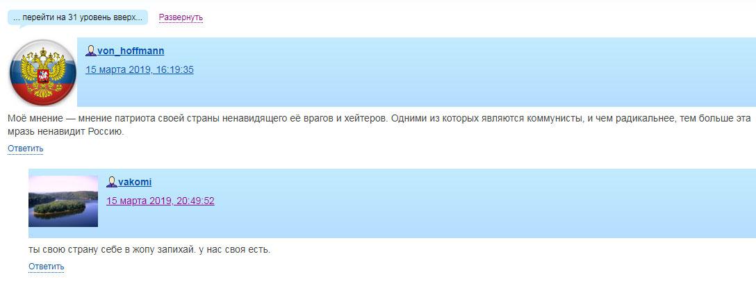 Красная-русофобия-v