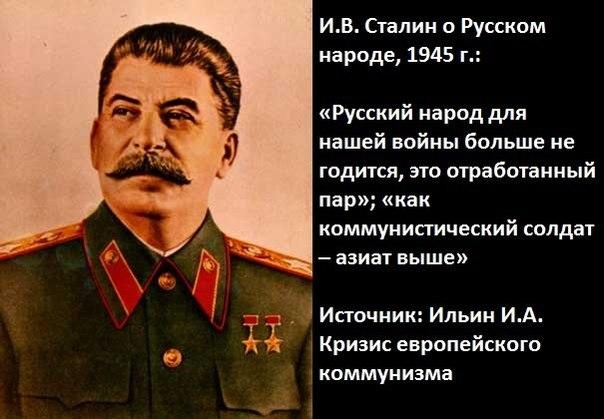 Сталин о русском народе