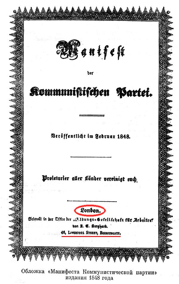 Манифест-коммунистической-партии