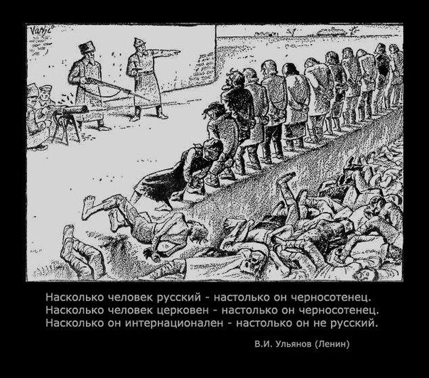 лен-о-русских