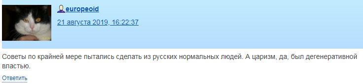 Красная-русофобия3