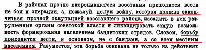 Цитата-из-Тухачевского