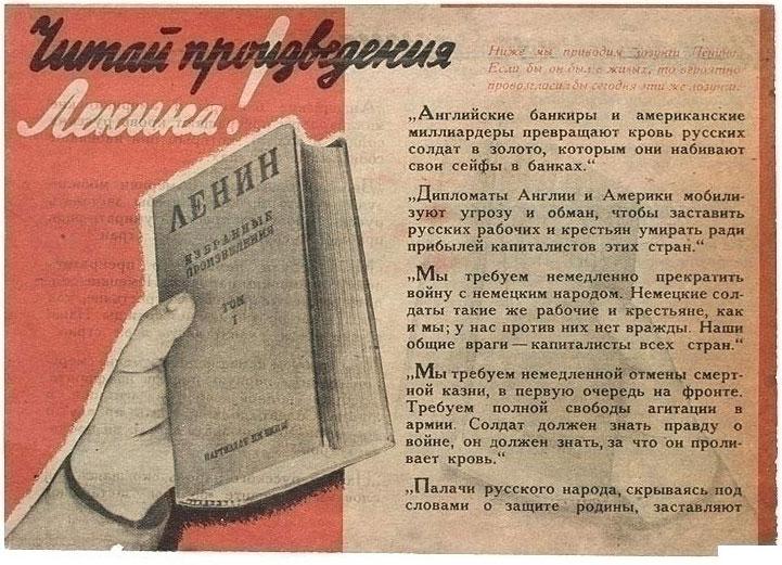 Немецкая-листовка-с-ленинской-цитатой