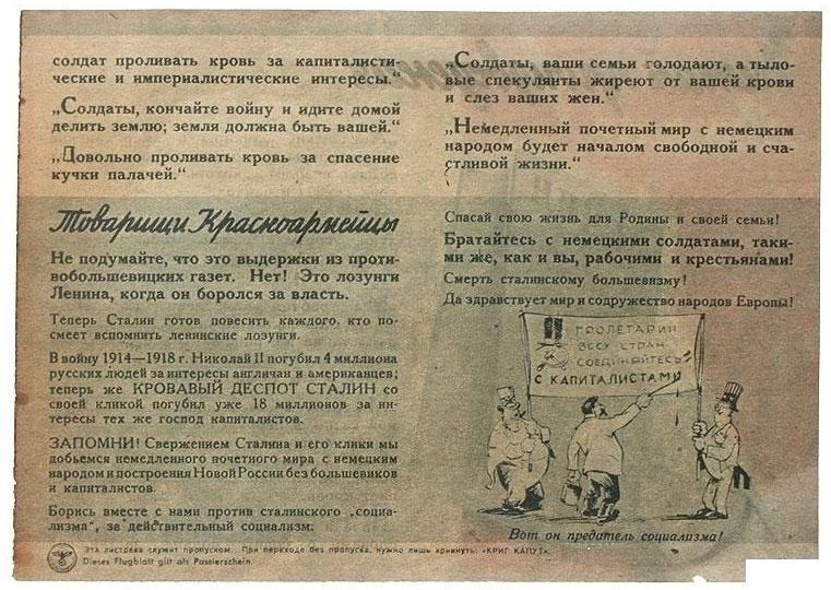 Немецкая-листовка-с-ленинской-цитатой2