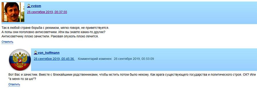 Антиправославный-скриншот2